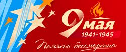 75 лет ВОВ
